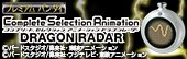 ドラゴンボール Complete Selection Animation DRAGONRADAR(CSAドラゴンレーダー)