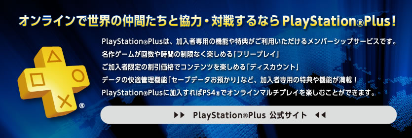 PlayStation Plus公式サイト